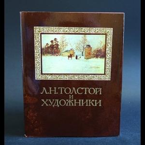 Толстой Лев Николаевич - Л. Н. Толстой и художники. Л. Н. Толстой об искусстве