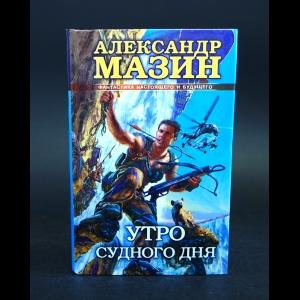 Мазин Александр - Утро судного дня