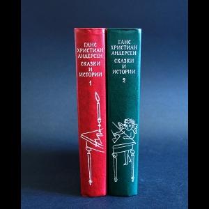 Андерсен Ханс Кристиан - Ганс Христиан Андерсен Сказки и истории (комплект из 2 книг)