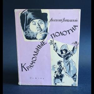 Варшавский Анатолий - Крамольные полотна