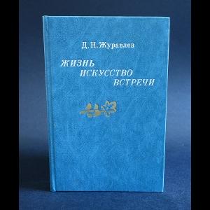 Журавлев Д.Н. - Жизнь. Искусство. Встречи