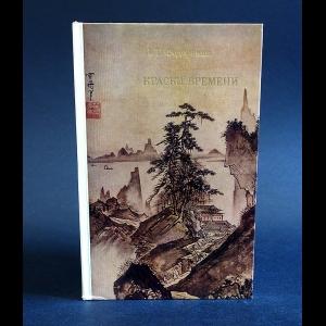 Федоренко Н.Т. - Краски времени. Черты японского искусства