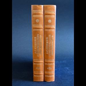 Авторский коллектив - А.С.Пушкин в воспоминаниях современников в 2 томах (комплект из 2 книг)