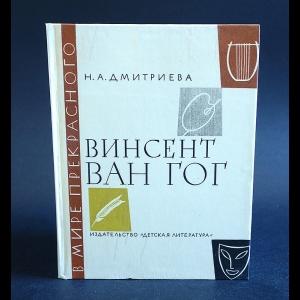Дмитриева Н.А. - Винсент Ван Гог