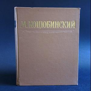 Коцюбинский Михаил - М.Коцюбинский Избранные произведения