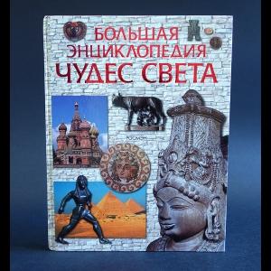 Авторский коллектив - Большая энциклопедия чудес света