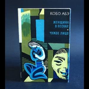 Абэ Кобо - Женщина в песках. Чужое лицо