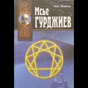 Повель Луи - Мсье Гурджиев