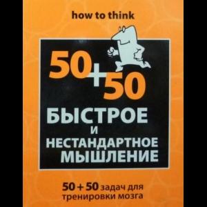 Филлипс Чарльз - Быстрое и Нестандартное Мышление. 50+50 Задач Для Тренировки