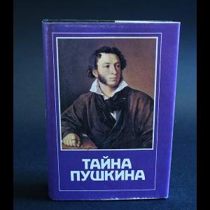 Авторский коллектив - Тайна Пушкина