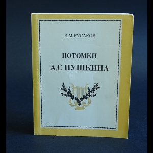 Русаков В.М. - Потомки А.С.Пушкина