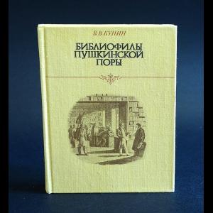 Кунин Виктор - Библиофилы Пушкинской поры