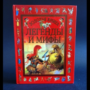 Авторский коллектив - Легенды и мифы