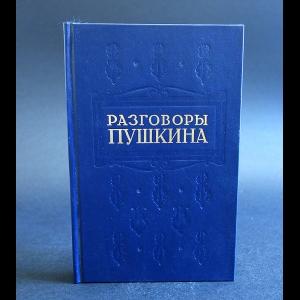 Гессен Сергей, Модзалевский Лев - Разговоры Пушкина