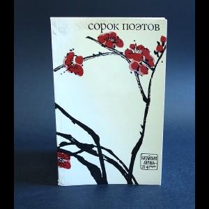 Авторский коллектив - Сорок поэтов. Китайская лирика 20 - 40 годов