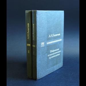 Леонтьев Алексей - А. Н. Леонтьев. Избранные психологические произведения (комплект из 2 книг)