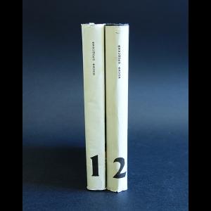 Бродский Иосиф - Иосиф Бродский. Форма времени (комплект из 2 книг)