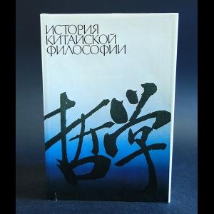Авторский коллектив - История китайской философии