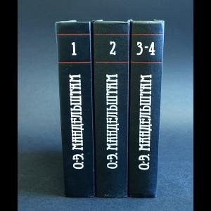 Мандельштам Осип - О.Э.Мандельштам Собрание сочинений в 4 томах (комплект из 4 книг)