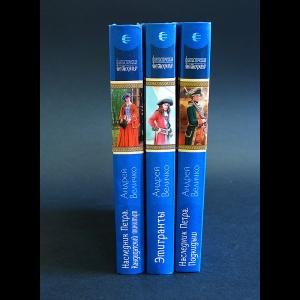 Величко Андрей - Андрей Величко комплект из 3 книг