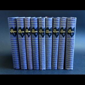 Куприн А.И. - А. И. Куприн Собрание сочинений в 9 томах (комплект из 9 книг)