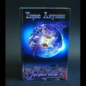 Акунин Борис - Детская книга для мальчиков