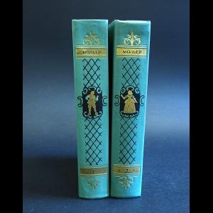 Мольер - Ж.-Б. Мольер Собрание сочинений в 2 томах (комплект из 2 книг)