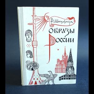 Штильмарк Роберт - Образы России