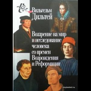 Дильтей Вильгельм - Воззрение На Мир и Исследование Человека Со Времен Возрождения и Реформации