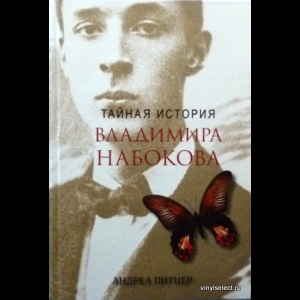 Питцер Андреа - Тайная История Владимира Набокова