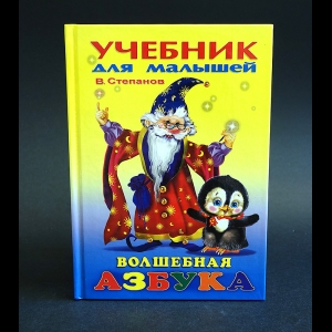 Степанов В. - Волшебная азбука