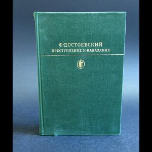 Достоевский Ф.М. - Преступление и наказание
