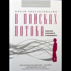 Чиксентмихайи Михай - В Поисках Потока. Психология Включенности в Повседневность