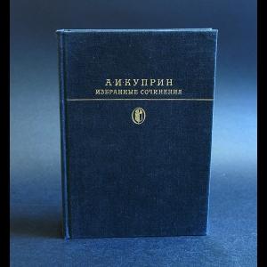 Куприн А.И. - А.И.Куприн Избранные сочинения