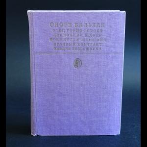 Оноре де Бальзак - Сцены частной жизни