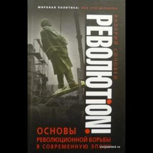 Соловей Валерий - Революtion! Основы Революционной Борьбы в Современную Эпоху