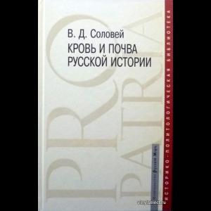 Соловей Валерий - Кровь и Почва Русской Истории