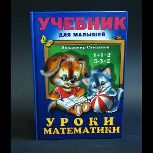 Степанов В. - Уроки математики