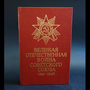 Великая Отечественная Война Советского Союза 1941-1945 - Великая Отечественная Война Советского Союза 1941-1945