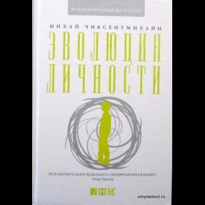 Чиксентмихайи Михай - Эволюция Личности
