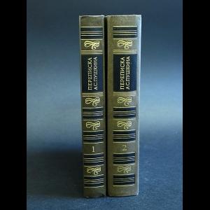 Авторский коллектив - Переписка А. С. Пушкина (комплект из 2 книг)