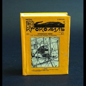 Авторский коллектив - Одесский журнал Крокодилъ и его авторы. Избранные страницы (1911-1912)