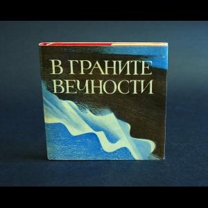 Авторский коллектив - В граните вечности. Поэты Латвии о Ленине