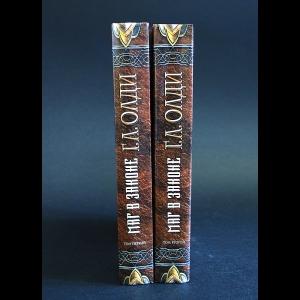 Олди Генри Лайон - Маг в законе (комплект из 2 книг)