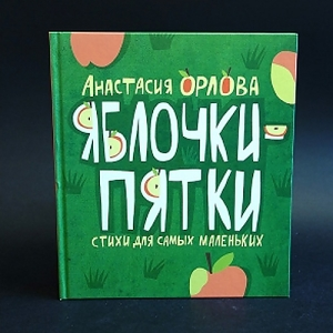 Орлова Анастасия - Яблочки-пятки