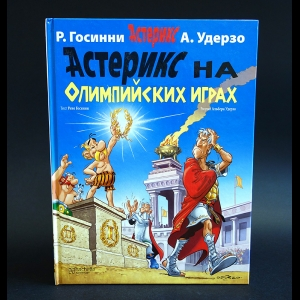 Госинни Р., Удерзо А. - Астерикс на Олимпийских играх
