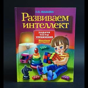 Шалаева Г.П. - Развиваем интеллект
