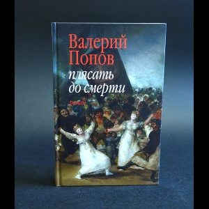 Попов Валерий - Плясать до смерти