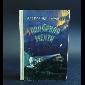 Казанцев Александр - Полярная мечта