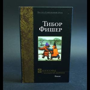 Фишер Тибор - Философы с большой дороги